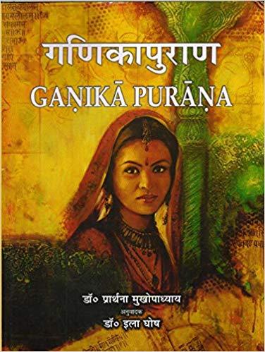 Ganika Purana (Hindi)