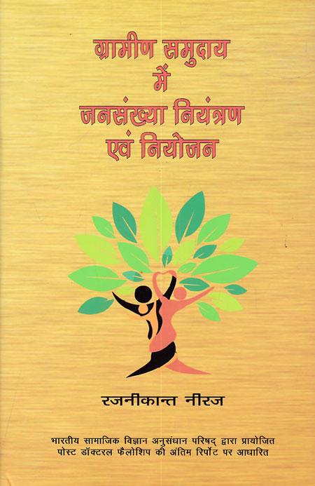 Grameen Samuday me Jansankhya Niyantran evam Niyoj…