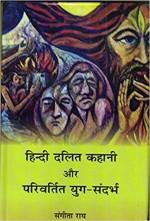 Hindi Dalit Kahani aur Parivartit Yug-Sandarbh (Hi…