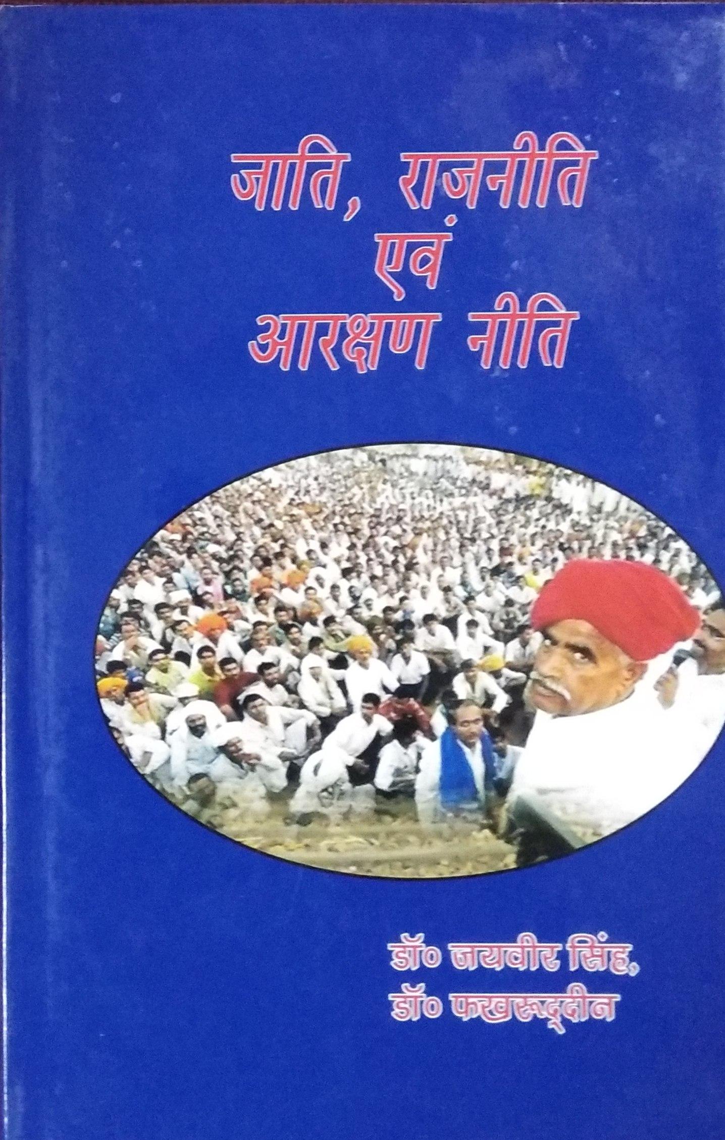 Jaati, Rajniti evam Arakshan Niti (Hindi)