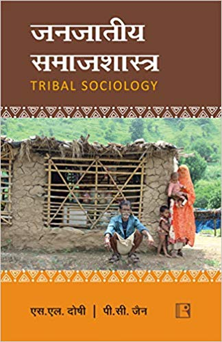 Janjatiya Samaj Shastra (Tribal Sociology) (Hindi)