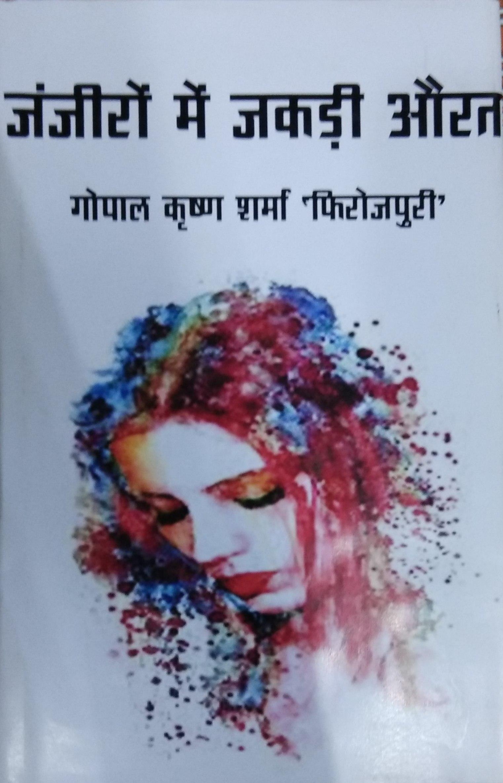 Janjeero Me Jakri Aurat (Hindi)