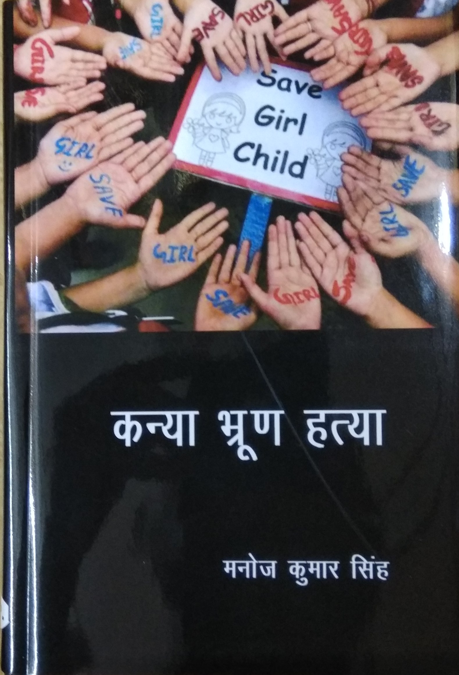 Kanya Bhrun Hatya (Hindi)