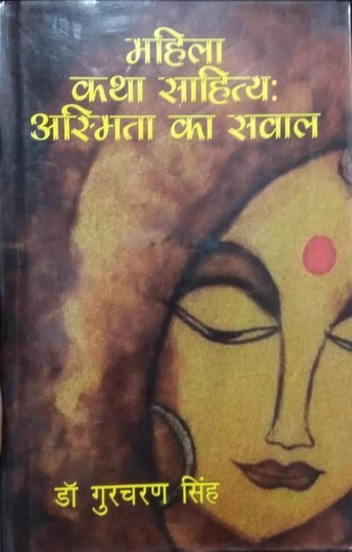 Mahila Katha Sahitya: Ashamita ka Sawal (Hindi)