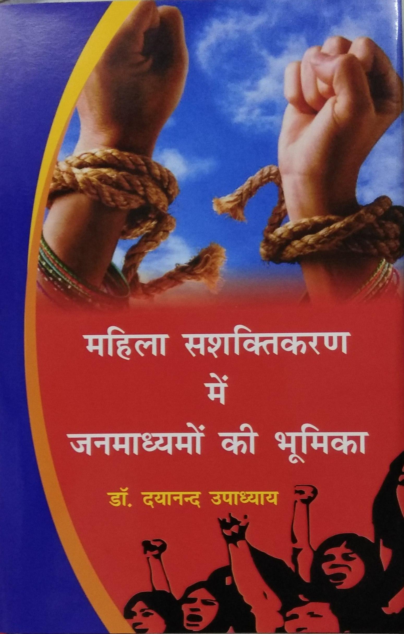 Mahila Sashaktikaran me Janmadhyamo ki Bhumika (Hi…