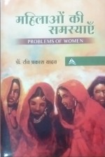 Mahilao ki Samasyai (Problems of Women) Hindi