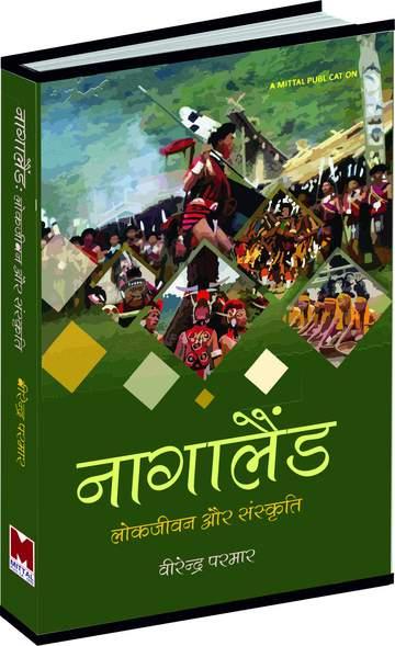 Nagaland: Lokjeevan or Sanskriti (Hindi)