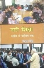 Nari Shiksha: Atit se Vartman Tak (Hindi)