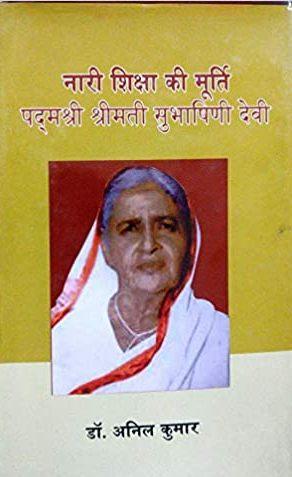 Nari Shiksha ki Murty Padamsri Srimati Subhashini …