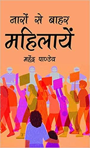 Naro se Bahar Mahilaye (Hindi) Paperback