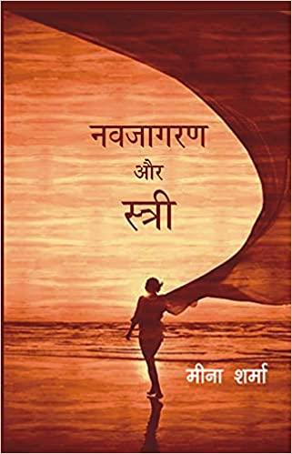Navjagran aur Stri (Hindi)