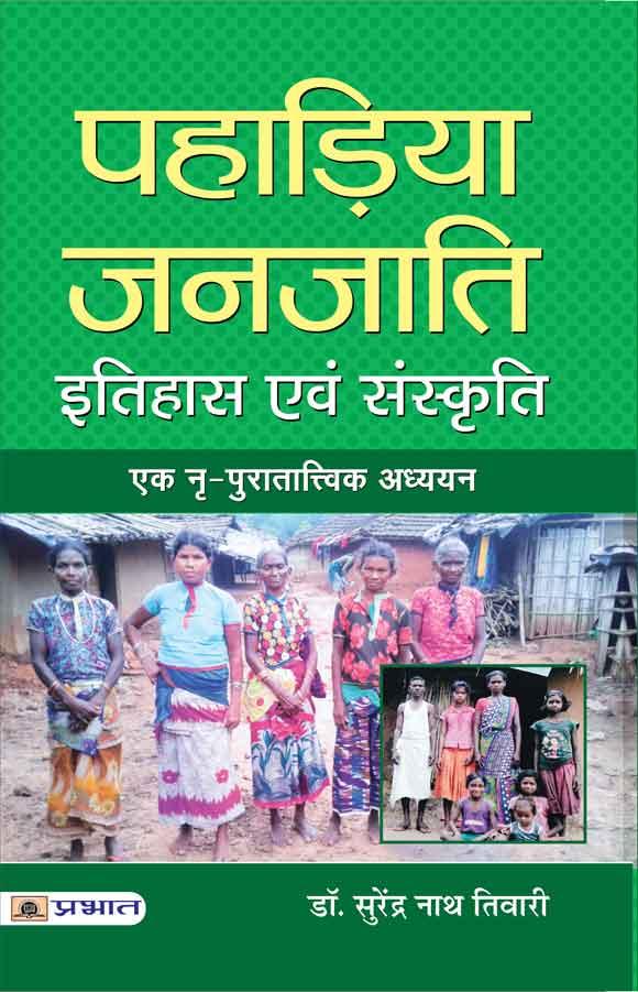 Pahadiya Janajati: Itihas Evam Sanskrti (Hindi) Pa…