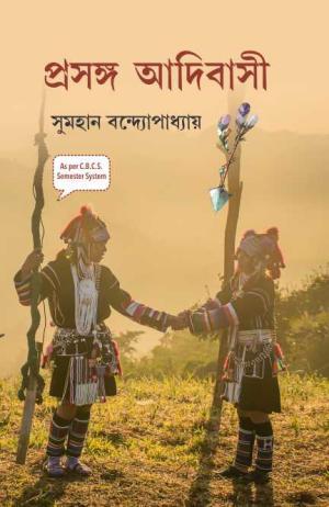 Prasanga Adivasi (The Tribals) (Bengali) (Hardback…