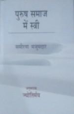 Purush Samaj me Stri (Hindi)