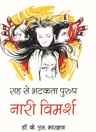Raah se Bhatakata Purush: Nari Vimarsh (Hindi)