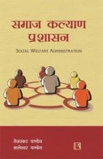 Samaj Kalyan Prashasan (Social Welfare Administrat…