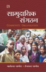 Samudayik Sangthan (Community Organization) (Hindi…