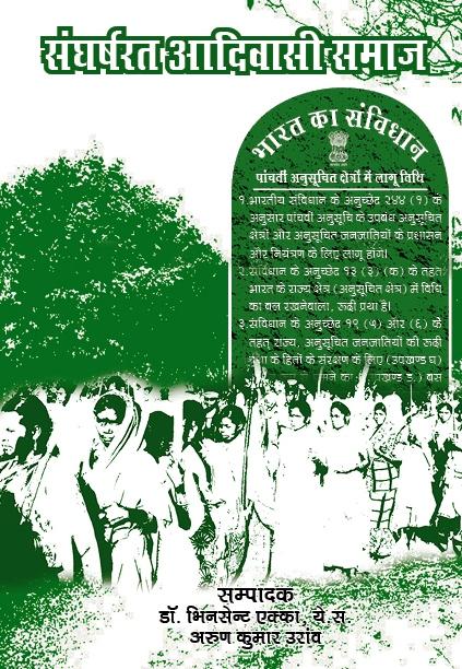 Sanghasrat Adivasi Samaj (Hindi)