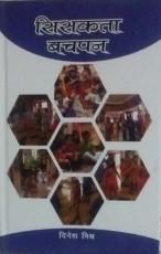 Sisakata Bachpan (Hindi)