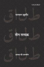 Teen Talaq: Aastha ki Chaan-Been (Hindi)