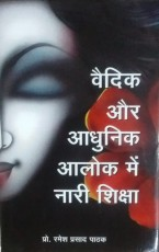 Vaidik aur Adhunik Aalok me Nari Shiksha (Hindi)