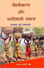 Vaishvikaran Aur Adivasi Samaj: Samasya aur Samadh…