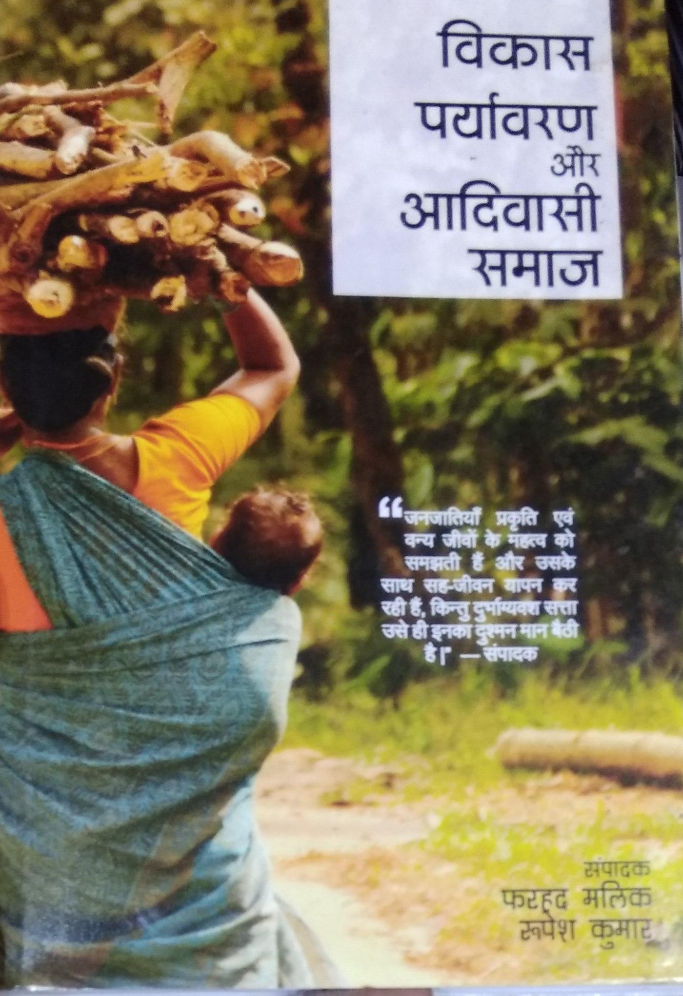 Vikas, Paryavaran aur Adivasi Samaj (Hindi)