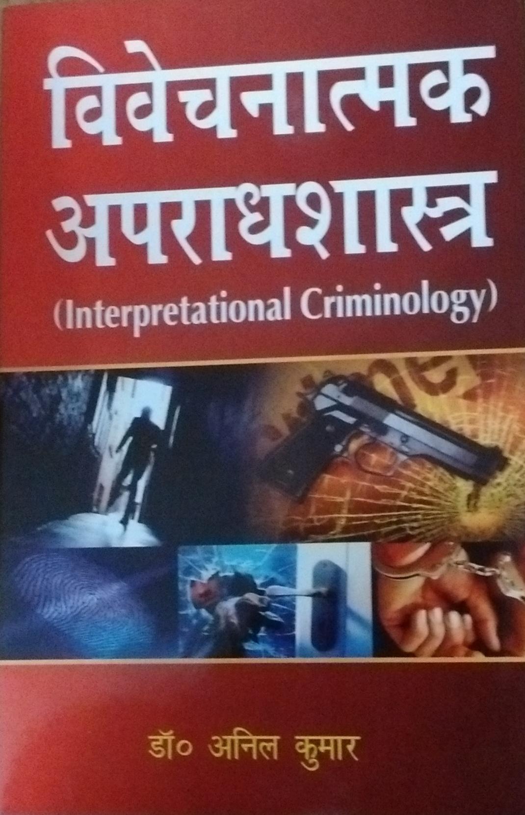Vivechnatmak Apradhshastra (Interpretational Crimi…