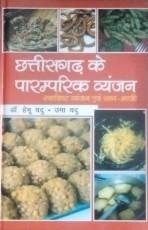 Chattisgarh ke paramparik Vyanjan: Svadisht Vyanja…