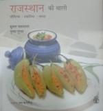 Rajasthan ki Thali: Poushtik, Swadisht, Saral (Hin…