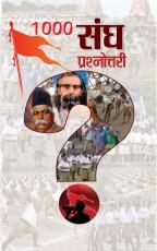 1000 Sangh Prashnottari (Hindi) Hardbound)