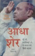 Aadha Sher: P V Narshimha Rao ne Bharat ko Kaise B…