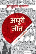 Adhuri Jeet: Bharat ka Apratyashit Loktantra (Hind…
