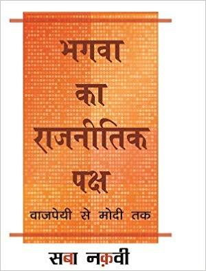 Bhagva Ka Rajneetik Paksh: Vajpayee Se Modi Tak (H…