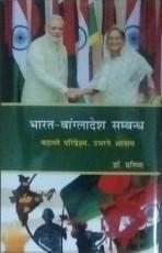 Bharat - Bangladesh Sambandh: Badalte Paripreshye,…