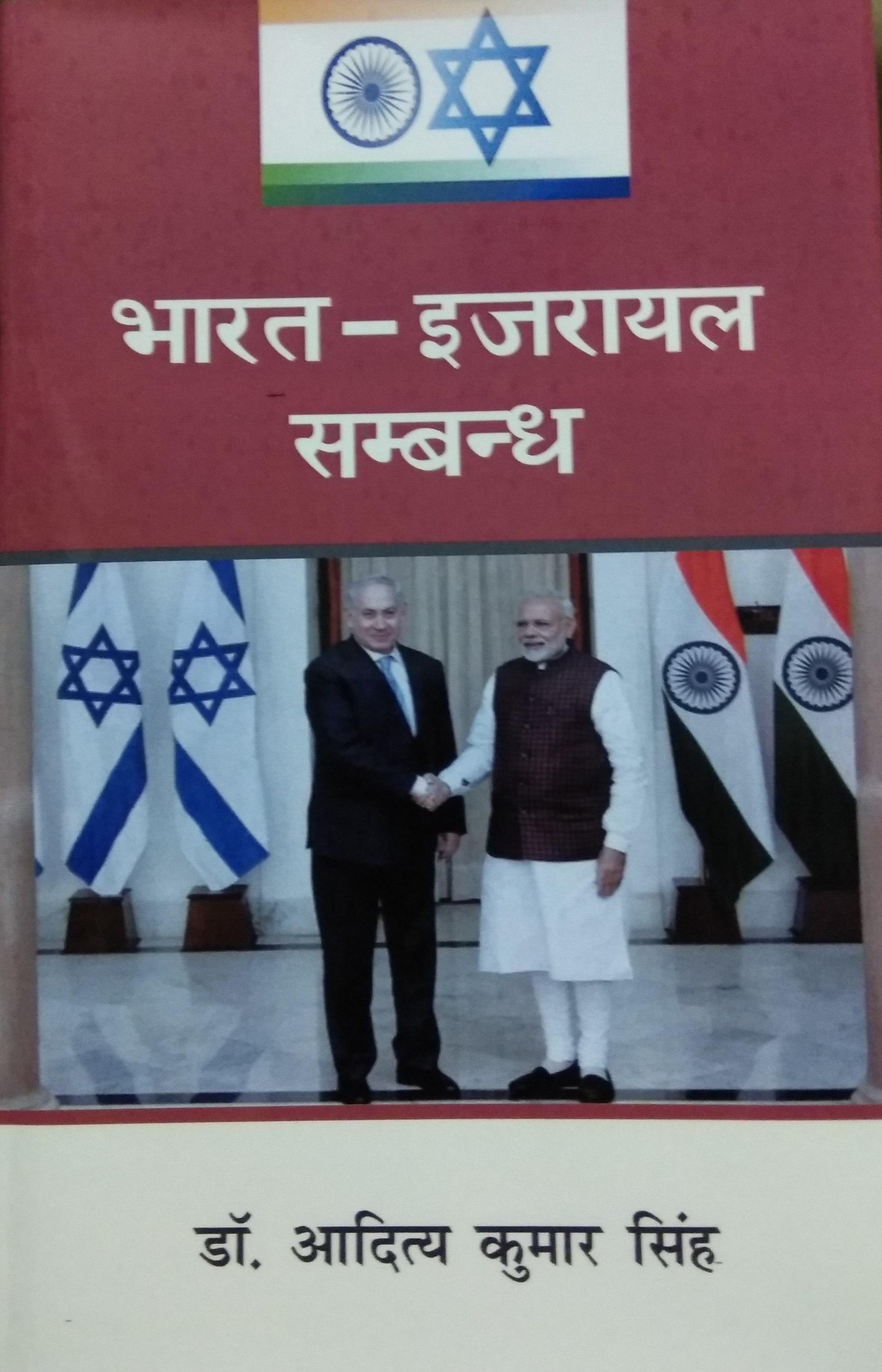 Bharat - Isreal Sambandh (Hindi)