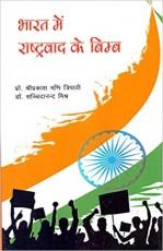 Bharat Me Rashtravad Ke Bimb (Hindi)
