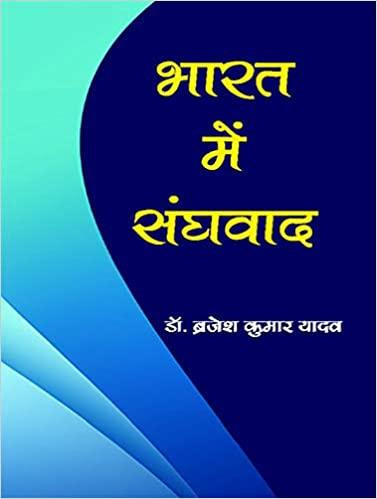 Bharat Me Sanghvad (Hindi)