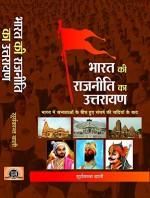 Bharat ki Rajneeti ka Uttarayan (Hindi)