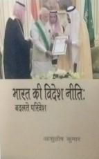 Bharat ki Videsh Niti (Hindi)