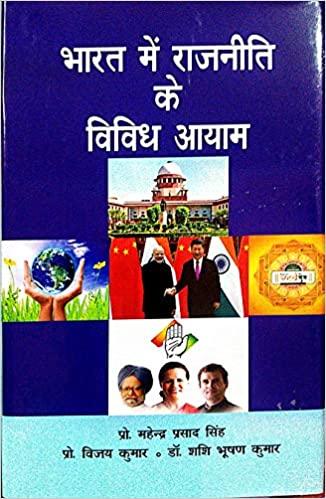 Bharat me Rajniti ke Vividh Aayam (Hindi) Hardback