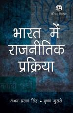 Bharat me Rajnitik Prakriya (Hindi)