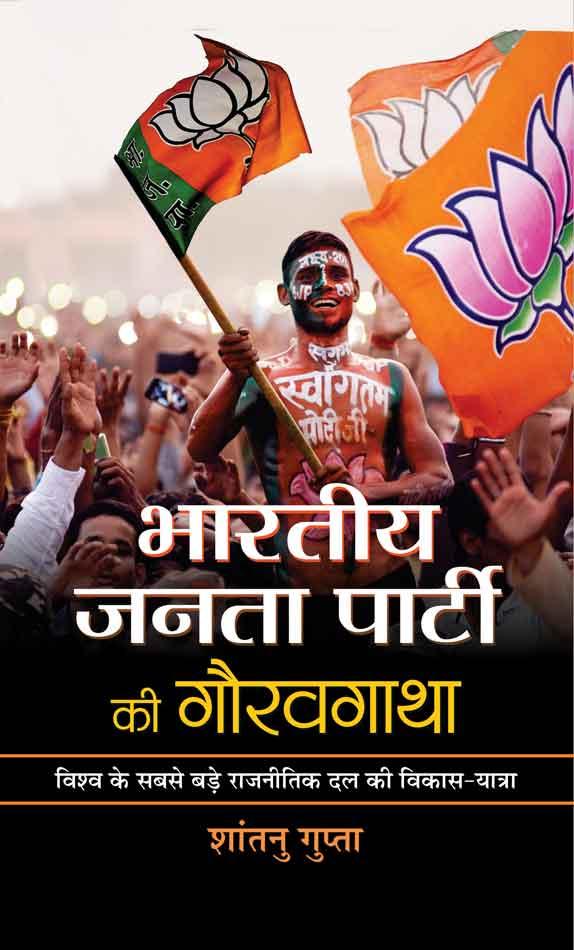 Bharatiya Janata Party Ki Gauravgatha (Vishav ke S…