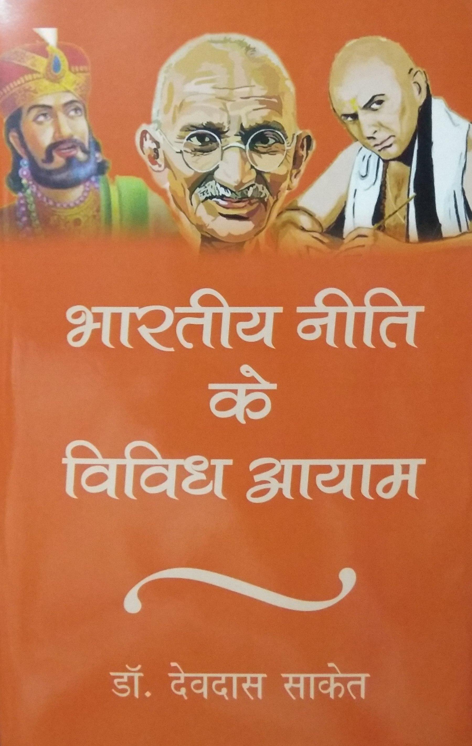Bharatiya Niti ke Vividh Aayam (Hindi) Hardback