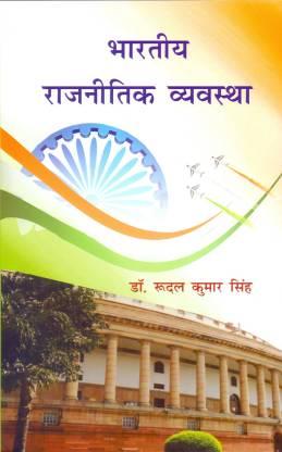 Bharatiya Rajnitik Vyavastha (Hindi)