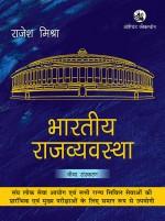 Bharatiya Rajvyavastha (Fourth edition) - For UPSC…