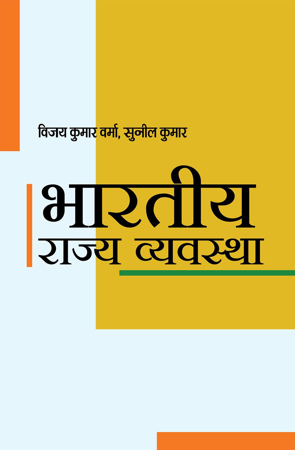 Bharatiya Rajya Vyavastha (Hindi) Paperback
