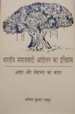 Bharatiya Samajvadi Andolan ka Itihas: Asha aur Mo…