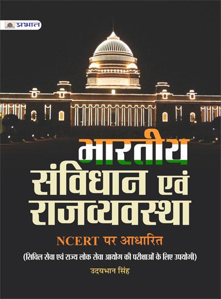 Bharatiya Samvidhan evam Rajvyavstha (Hindi)