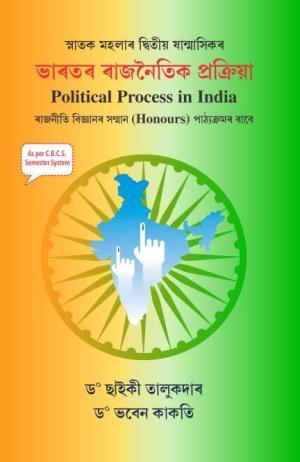 Bharator Rajnoitik Prakiya (Political Process in I…